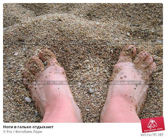 Ноги в гальке отдыхают, фото № 91187, снято 31 августа 2007 г. (c) Fro / Фотобанк Лори