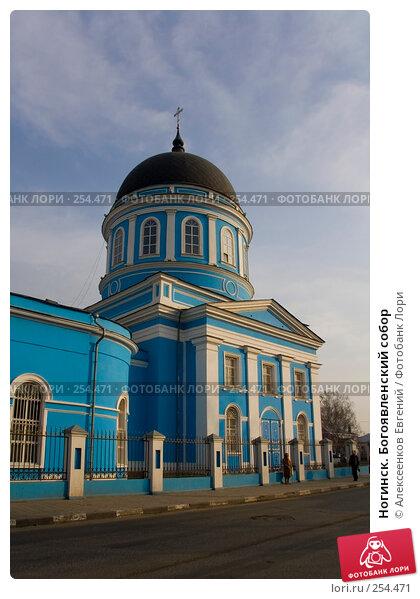 Ногинск. Богоявленский собор, фото № 254471, снято 7 апреля 2008 г. (c) Алексеенков Евгений / Фотобанк Лори