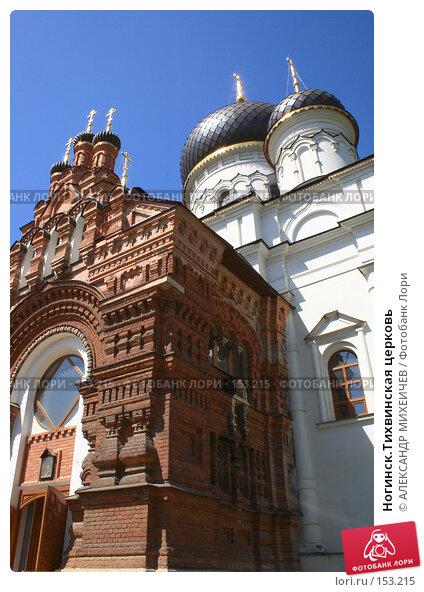 Ногинск.Тихвинская церковь, фото № 153215, снято 25 мая 2007 г. (c) АЛЕКСАНДР МИХЕИЧЕВ / Фотобанк Лори