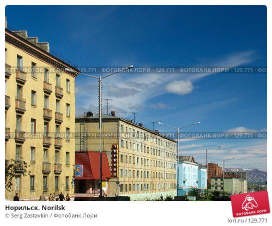 Купить «Норильск. Norilsk», фото № 129771, снято 4 июля 2004 г. (c) Serg Zastavkin / Фотобанк Лори