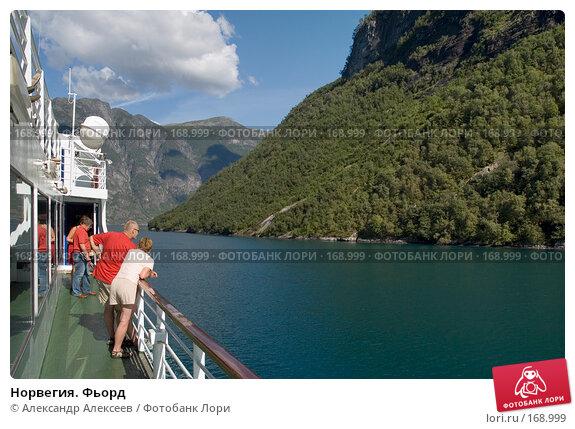 Норвегия. Фьорд, эксклюзивное фото № 168999, снято 2 августа 2006 г. (c) Александр Алексеев / Фотобанк Лори