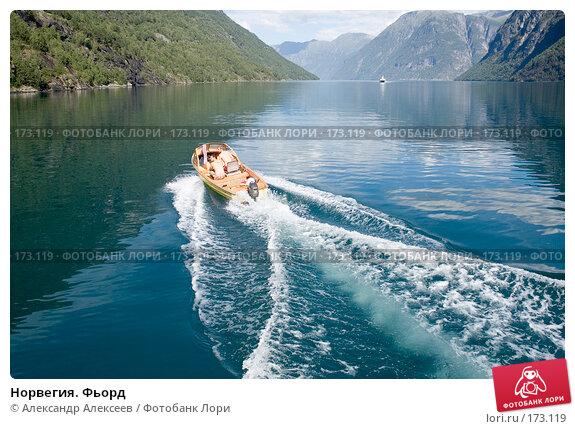 Норвегия. Фьорд, эксклюзивное фото № 173119, снято 2 августа 2006 г. (c) Александр Алексеев / Фотобанк Лори