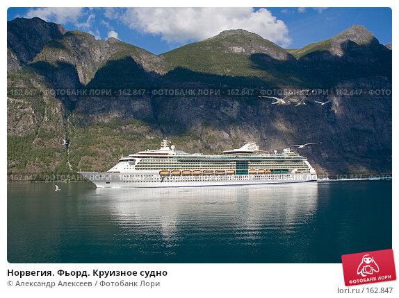 Норвегия. Фьорд. Круизное судно, эксклюзивное фото № 162847, снято 2 августа 2006 г. (c) Александр Алексеев / Фотобанк Лори