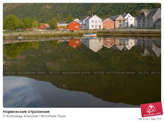Купить «Норвежские отражения», эксклюзивное фото № 142711, снято 30 июля 2006 г. (c) Александр Алексеев / Фотобанк Лори
