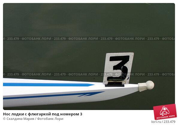 Нос лодки с флюгаркой под номером 3, фото № 233479, снято 24 июня 2006 г. (c) Скалдина Мария / Фотобанк Лори