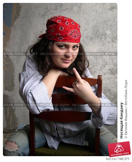 Носящая бандану, фото № 140371, снято 1 апреля 2006 г. (c) Евгения Фашаян / Фотобанк Лори