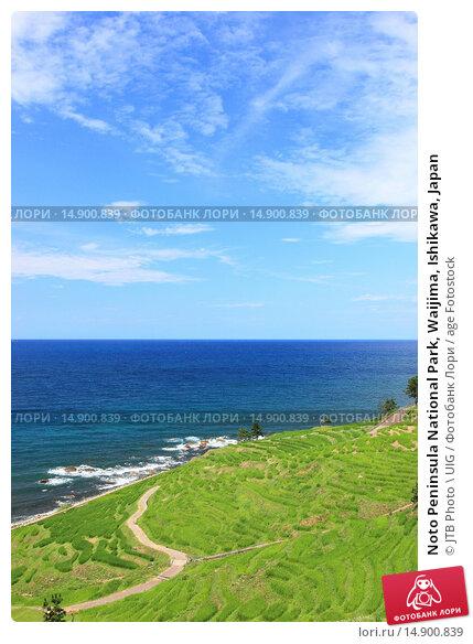 Купить «Noto Peninsula National Park, Waijima, Ishikawa, Japan», фото № 14900839, снято 18 июня 2018 г. (c) age Fotostock / Фотобанк Лори