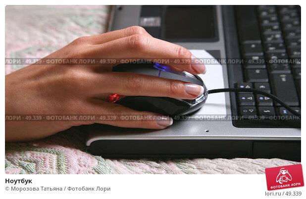 Ноутбук, фото № 49339, снято 1 мая 2007 г. (c) Морозова Татьяна / Фотобанк Лори