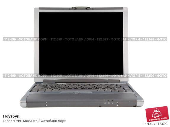 Ноутбук, фото № 112699, снято 16 февраля 2007 г. (c) Валентин Мосичев / Фотобанк Лори