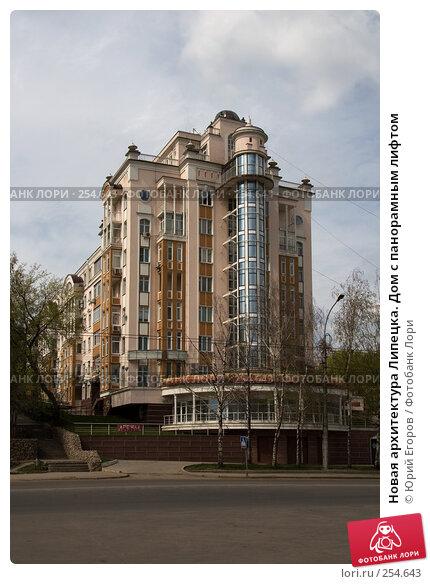 Новая архитектура Липецка. Дом с панорамным лифтом, фото № 254643, снято 13 апреля 2008 г. (c) Юрий Егоров / Фотобанк Лори