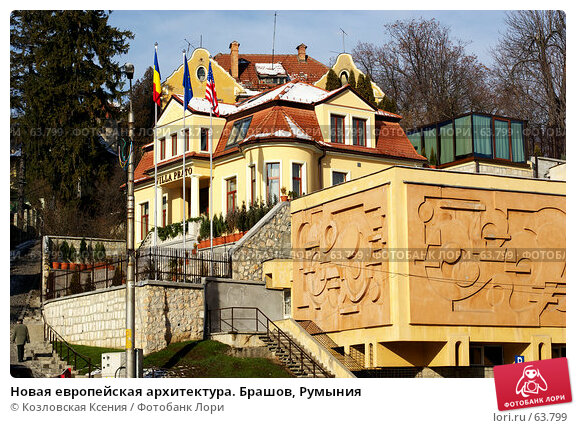 Новая европейская архитектура. Брашов, Румыния, фото № 63799, снято 1 января 2007 г. (c) Козловская Ксения / Фотобанк Лори