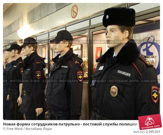 Купить «Новая форма сотрудников патрульно - постовой службы полиции», эксклюзивное фото № 2945031, снято 28 октября 2011 г. (c) Free Wind / Фотобанк Лори