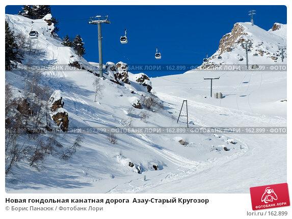 Новая гондольная канатная дорога  Азау-Старый Кругозор, фото № 162899, снято 15 декабря 2007 г. (c) Борис Панасюк / Фотобанк Лори