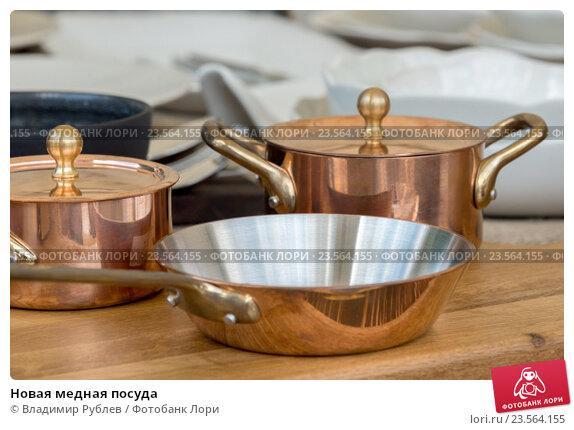 Медная и латунная посуда