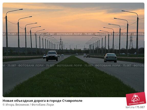 Новая объездная дорога в городе Ставрополе, фото № 75087, снято 6 мая 2007 г. (c) Игорь Веснинов / Фотобанк Лори
