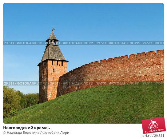 Новгородский кремль, фото № 29511, снято 13 мая 2006 г. (c) Надежда Болотина / Фотобанк Лори