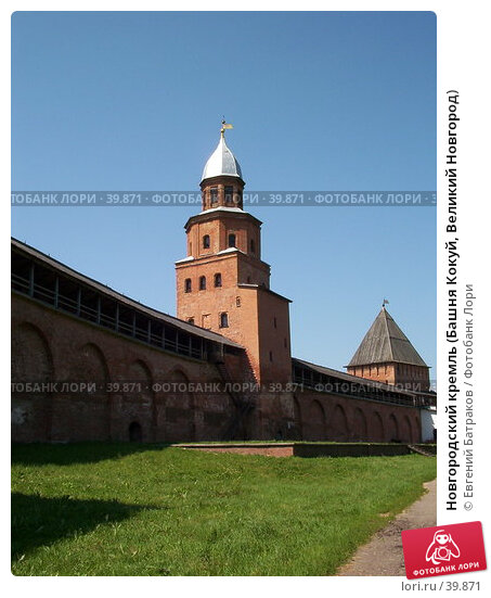 Новгородский кремль (Башня Кокуй, Великий Новгород), фото № 39871, снято 21 июля 2003 г. (c) Евгений Батраков / Фотобанк Лори