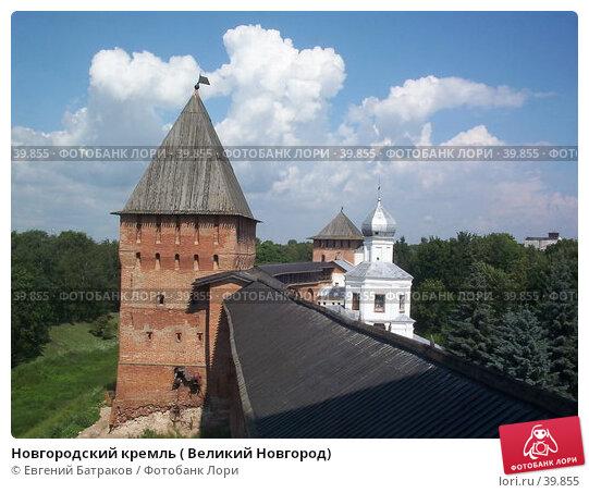 Новгородский кремль ( Великий Новгород), фото № 39855, снято 25 июля 2003 г. (c) Евгений Батраков / Фотобанк Лори