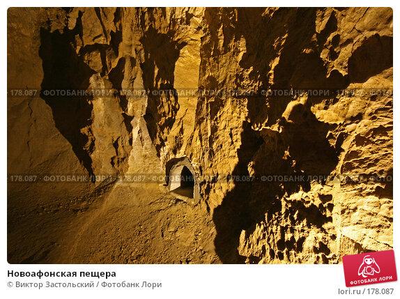 Новоафонская пещера, фото № 178087, снято 1 июля 2007 г. (c) Виктор Застольский / Фотобанк Лори