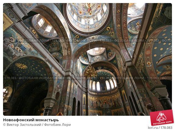 Новоафонский монастырь, фото № 178083, снято 17 сентября 2007 г. (c) Виктор Застольский / Фотобанк Лори