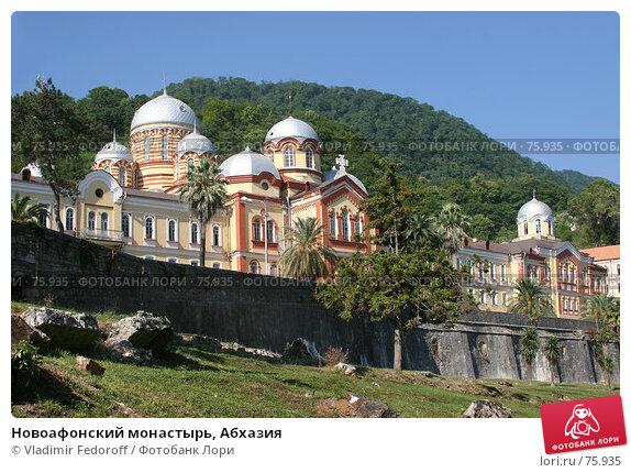 Новоафонский монастырь, Абхазия, фото № 75935, снято 30 июля 2007 г. (c) Vladimir Fedoroff / Фотобанк Лори