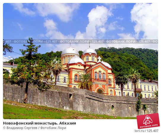 Новоафонский монастырь. Абхазия, фото № 125407, снято 20 августа 2017 г. (c) Владимир Сергеев / Фотобанк Лори