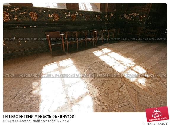 Новоафонский монастырь - внутри, фото № 178071, снято 17 сентября 2007 г. (c) Виктор Застольский / Фотобанк Лори