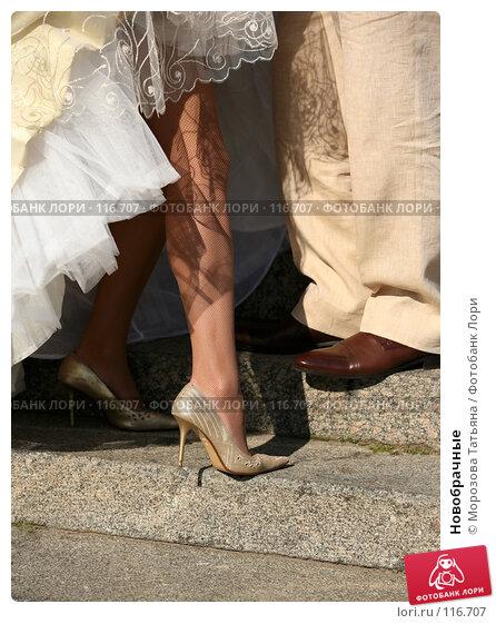 Купить «Новобрачные», фото № 116707, снято 22 сентября 2007 г. (c) Морозова Татьяна / Фотобанк Лори