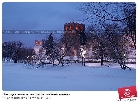 Новодевичий монастырь зимней ночью, эксклюзивное фото № 125067, снято 17 ноября 2007 г. (c) Павел Широков / Фотобанк Лори