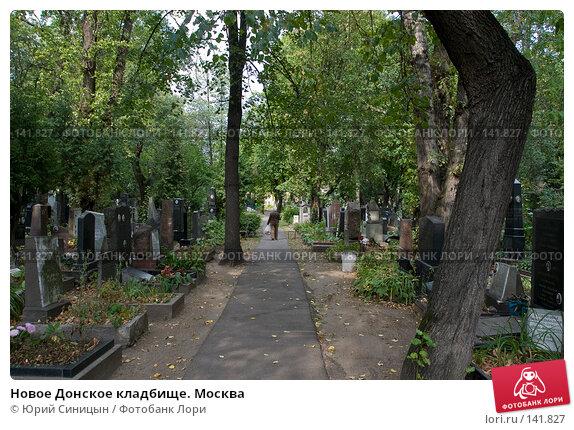 Новое Донское кладбище. Москва, фото № 141827, снято 5 сентября 2007 г. (c) Юрий Синицын / Фотобанк Лори