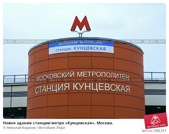 Новое здание станции метро «Кунцевская». Москва., фото № 256311, снято 18 марта 2008 г. (c) Николай Коржов / Фотобанк Лори