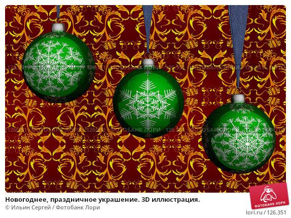 Новогоднее, праздничное украшение. 3D иллюстрация., иллюстрация № 126351 (c) Ильин Сергей / Фотобанк Лори