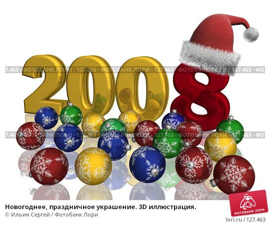 Новогоднее, праздничное украшение. 3D иллюстрация., иллюстрация № 127463 (c) Ильин Сергей / Фотобанк Лори