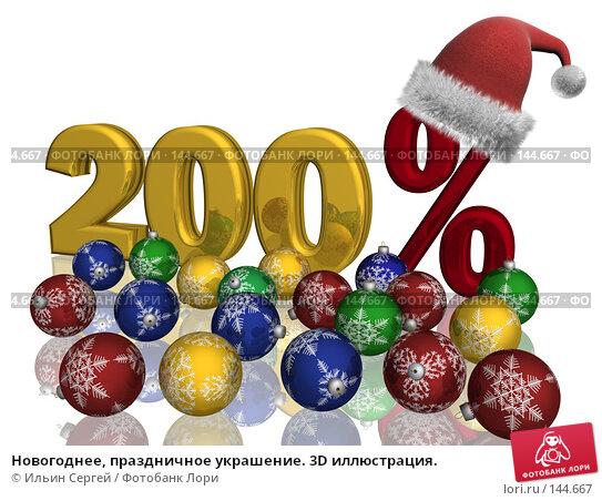Новогоднее, праздничное украшение. 3D иллюстрация., иллюстрация № 144667 (c) Ильин Сергей / Фотобанк Лори