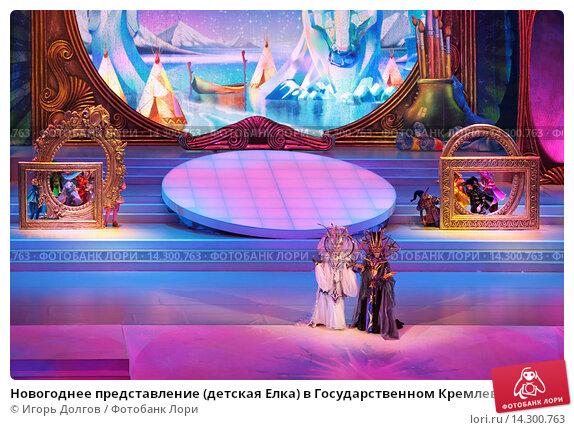 Купить «Новогоднее представление (детская Елка) в Государственном Кремлевском дворце», фото № 14300763, снято 27 декабря 2014 г. (c) Игорь Долгов / Фотобанк Лори