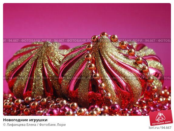 Новогодние игрушки, фото № 94667, снято 27 мая 2017 г. (c) Лифанцева Елена / Фотобанк Лори