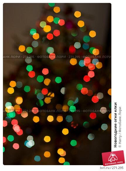 Новогодние огни елки, фото № 271295, снято 17 января 2008 г. (c) Harry / Фотобанк Лори