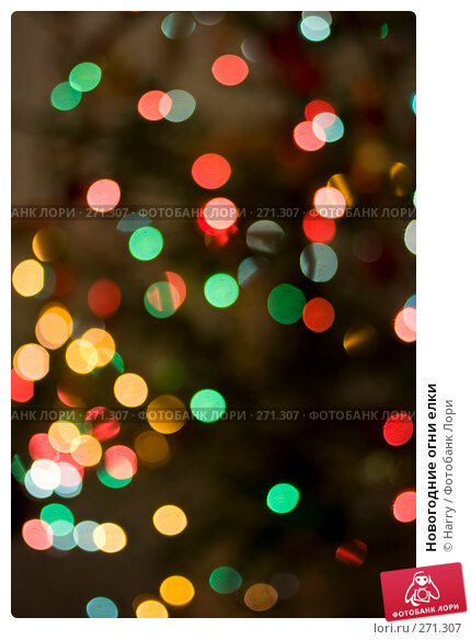 Новогодние огни елки, фото № 271307, снято 17 января 2008 г. (c) Harry / Фотобанк Лори