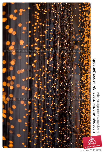 Новогодние огни-гирлянды. Street garlands, фото № 111839, снято 16 декабря 2006 г. (c) Argument / Фотобанк Лори