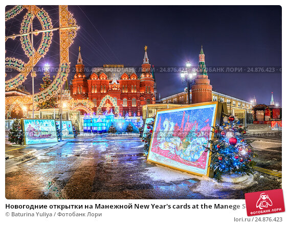 Купить «Новогодние открытки на Манежной New Year's cards at the Manege Square», фото № 24876423, снято 6 января 2017 г. (c) Baturina Yuliya / Фотобанк Лори