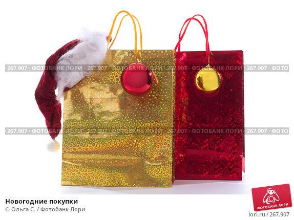 Новогодние покупки, фото № 267907, снято 27 сентября 2007 г. (c) Ольга С. / Фотобанк Лори