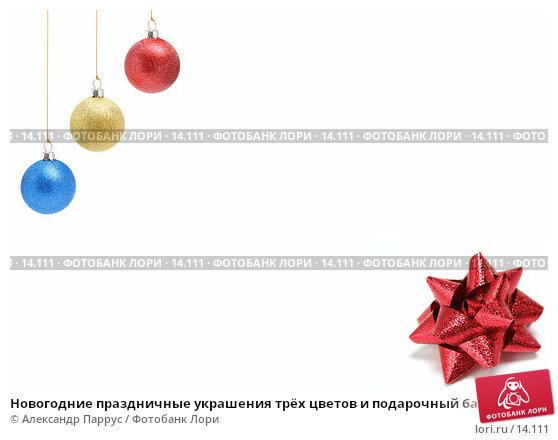 Новогодние праздничные украшения трёх цветов и подарочный бант красного цвета, фото № 14111, снято 27 октября 2016 г. (c) Александр Паррус / Фотобанк Лори