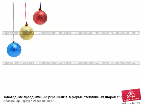 Купить «Новогодние праздничные украшения  в форме стеклянных шаров трёх цветов», фото № 14139, снято 22 ноября 2006 г. (c) Александр Паррус / Фотобанк Лори