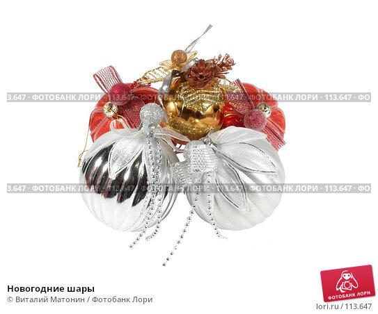 Новогодние шары, фото № 113647, снято 30 октября 2007 г. (c) Виталий Матонин / Фотобанк Лори