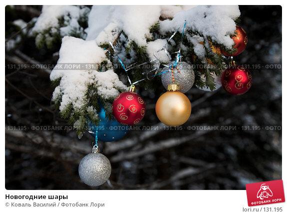 Новогодние шары, фото № 131195, снято 10 ноября 2007 г. (c) Коваль Василий / Фотобанк Лори