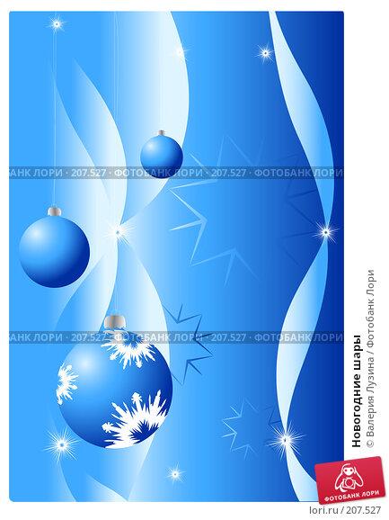 Купить «Новогодние шары», иллюстрация № 207527 (c) Валерия Потапова / Фотобанк Лори