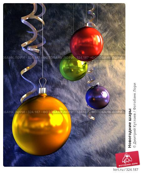 Новогодние шары, иллюстрация № 324187 (c) Дмитрий Кутлаев / Фотобанк Лори
