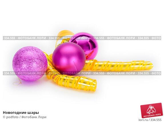 Купить «Новогодние шары», фото № 334555, снято 14 октября 2007 г. (c) podfoto / Фотобанк Лори