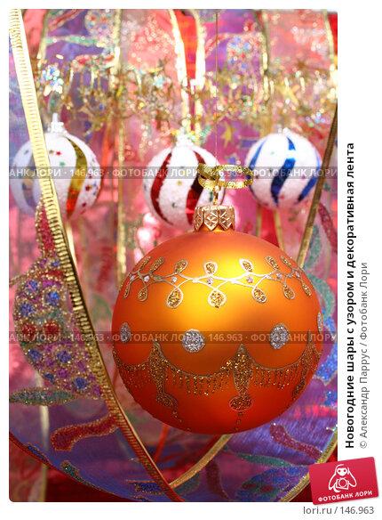 Новогодние шары с узором и декоративная лента, фото № 146963, снято 19 декабря 2006 г. (c) Александр Паррус / Фотобанк Лори