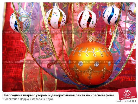 Новогодние шары с узором и декоративная лента на красном фоне, фото № 146895, снято 19 декабря 2006 г. (c) Александр Паррус / Фотобанк Лори